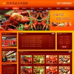 4267-川菜餐馆网站