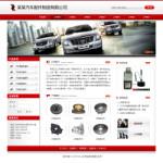 4308-汽车配件公司网站