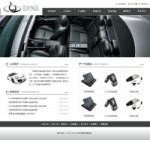 4309-汽车用品公司网站