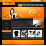 4311-美容器材公司网站