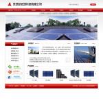 4316-新能源设备制造公司网