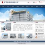 4323-环保设备公司网站