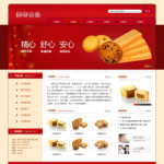 4348-食品公司网站