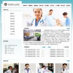 5011-医院诊所网站