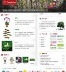6006-园艺公司网站