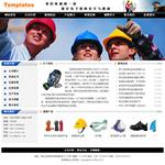 6021-劳保用品公司网站